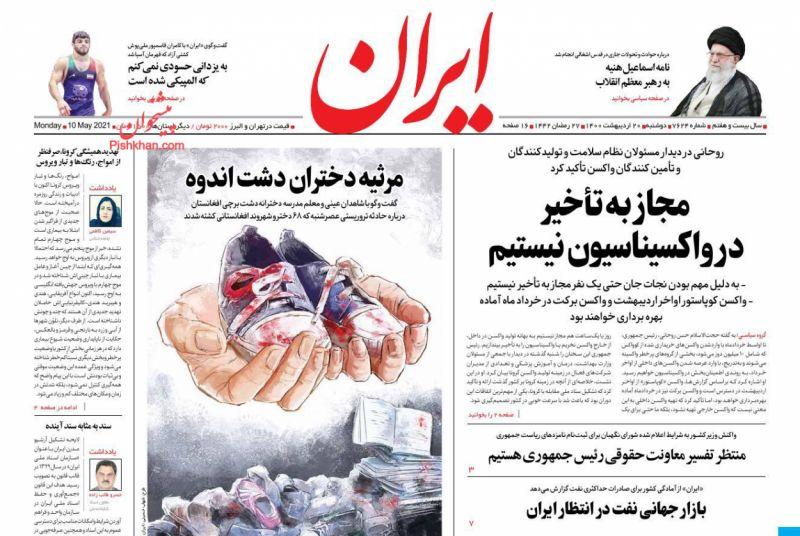 عناوین اخبار روزنامه ایران در روز دوشنبه ۲۰ ارديبهشت