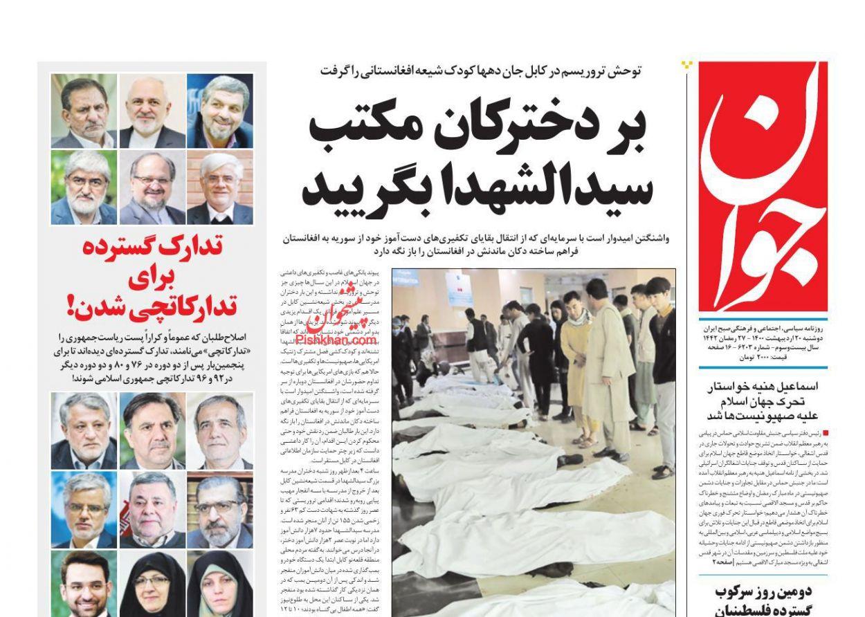 عناوین اخبار روزنامه جوان در روز دوشنبه ۲۰ ارديبهشت