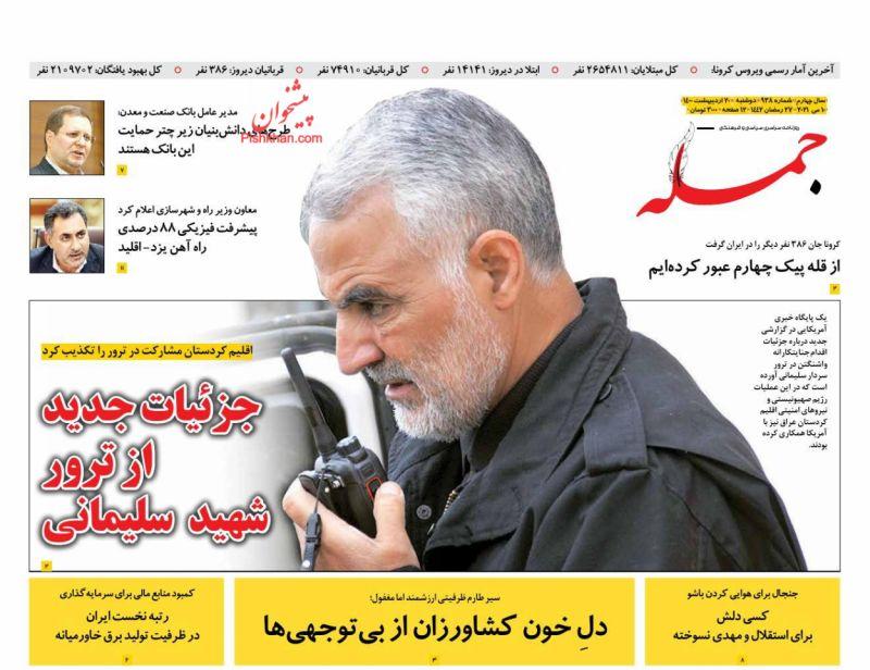 عناوین اخبار روزنامه جمله در روز دوشنبه ۲۰ ارديبهشت