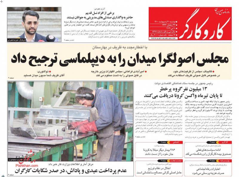 عناوین اخبار روزنامه کار و کارگر در روز دوشنبه ۲۰ ارديبهشت