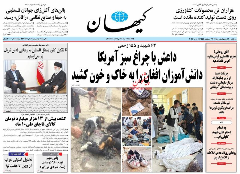 عناوین اخبار روزنامه کيهان در روز دوشنبه ۲۰ ارديبهشت