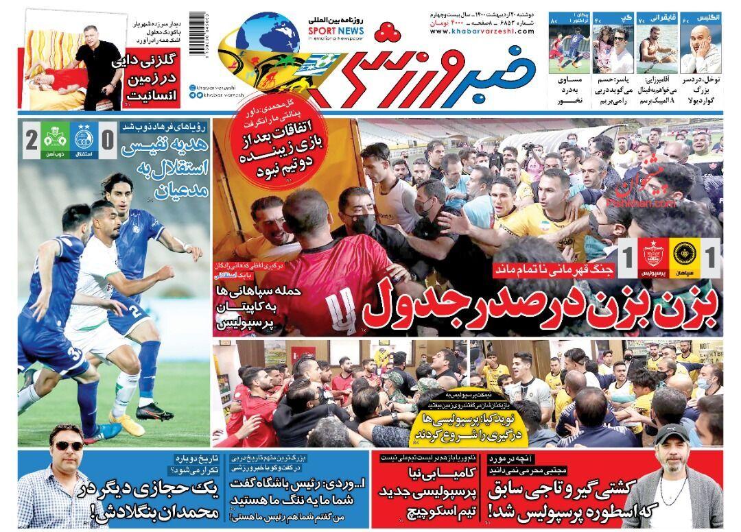 عناوین اخبار روزنامه خبر ورزشی در روز دوشنبه ۲۰ ارديبهشت