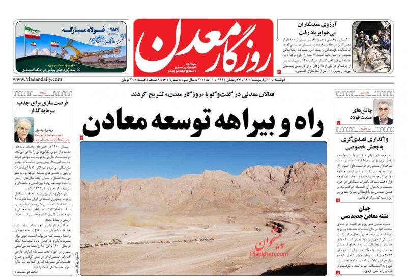 عناوین اخبار روزنامه روزگار معدن در روز دوشنبه ۲۰ ارديبهشت