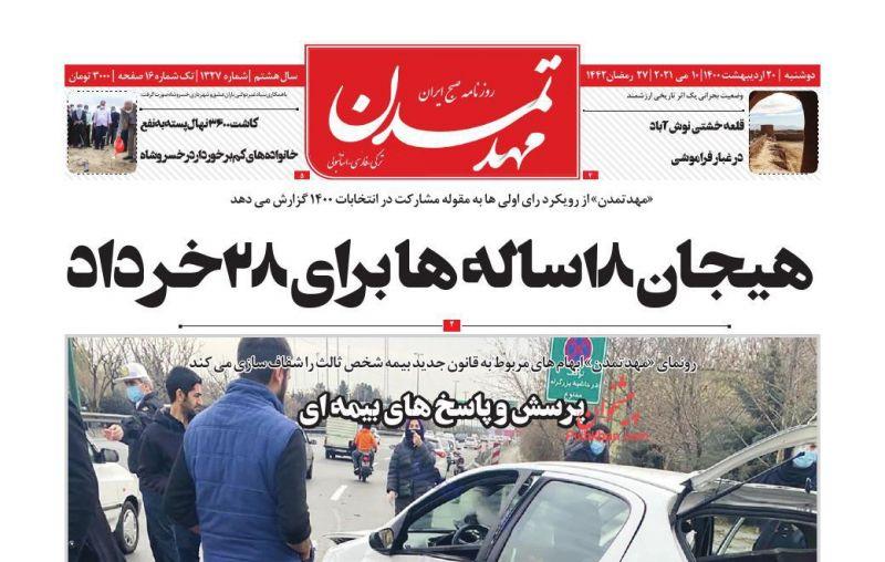عناوین اخبار روزنامه مهد تمدن در روز دوشنبه ۲۰ ارديبهشت