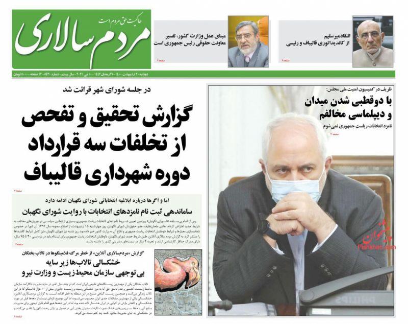 عناوین اخبار روزنامه مردم سالاری در روز دوشنبه ۲۰ ارديبهشت