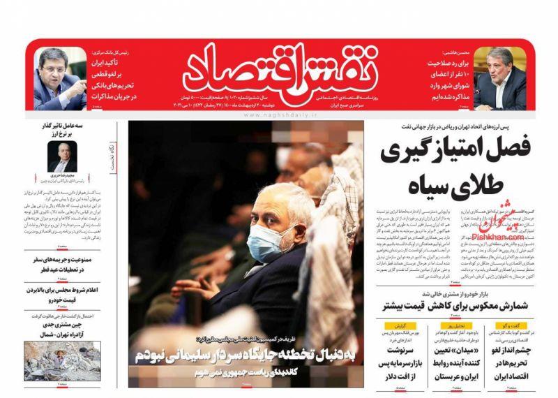 عناوین اخبار روزنامه نقش اقتصاد در روز دوشنبه ۲۰ ارديبهشت
