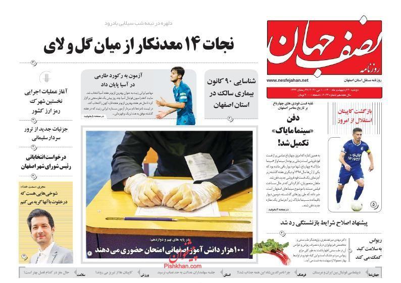 عناوین اخبار روزنامه نصف جهان در روز دوشنبه ۲۰ ارديبهشت