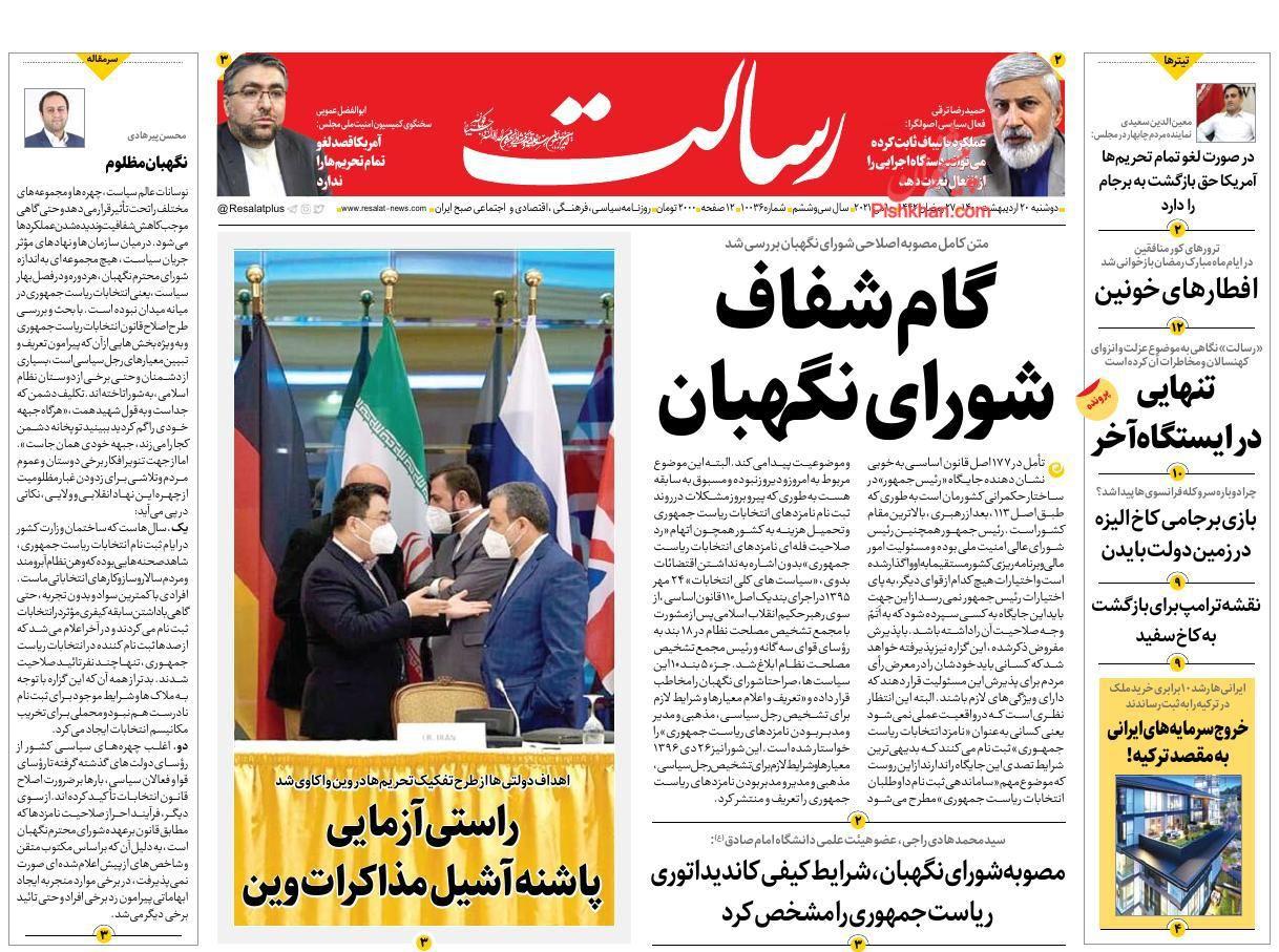 عناوین اخبار روزنامه رسالت در روز دوشنبه ۲۰ ارديبهشت