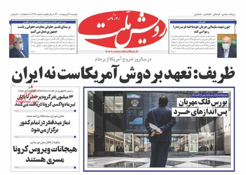 عناوین اخبار روزنامه رویش ملت در روز دوشنبه ۲۰ ارديبهشت