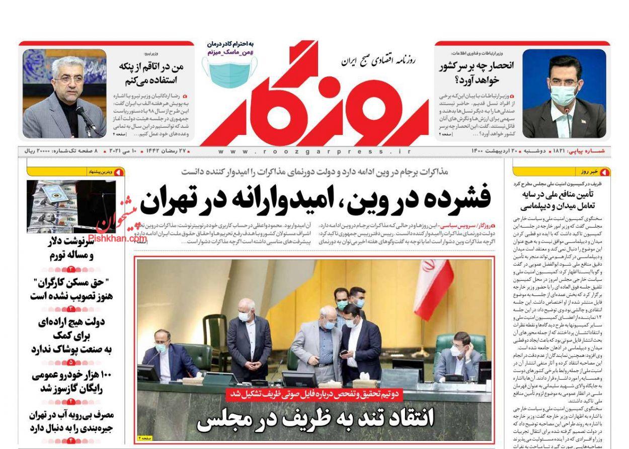 عناوین اخبار روزنامه روزگار در روز دوشنبه ۲۰ ارديبهشت