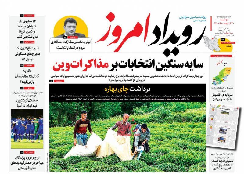 عناوین اخبار روزنامه رویداد امروز در روز دوشنبه ۲۰ ارديبهشت