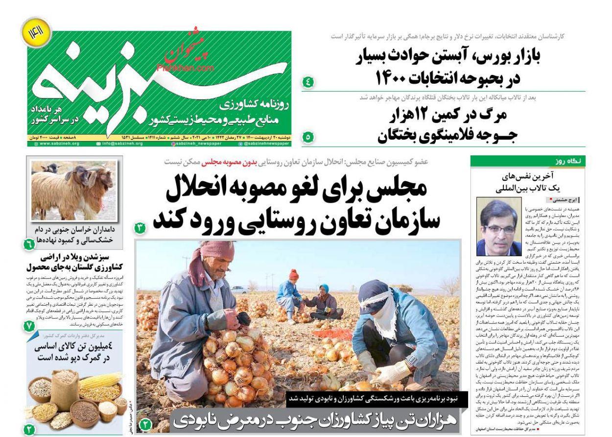 عناوین اخبار روزنامه سبزینه در روز دوشنبه ۲۰ ارديبهشت