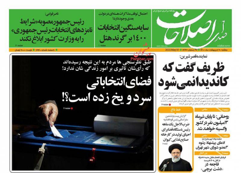 عناوین اخبار روزنامه صدای اصلاحات در روز دوشنبه ۲۰ ارديبهشت