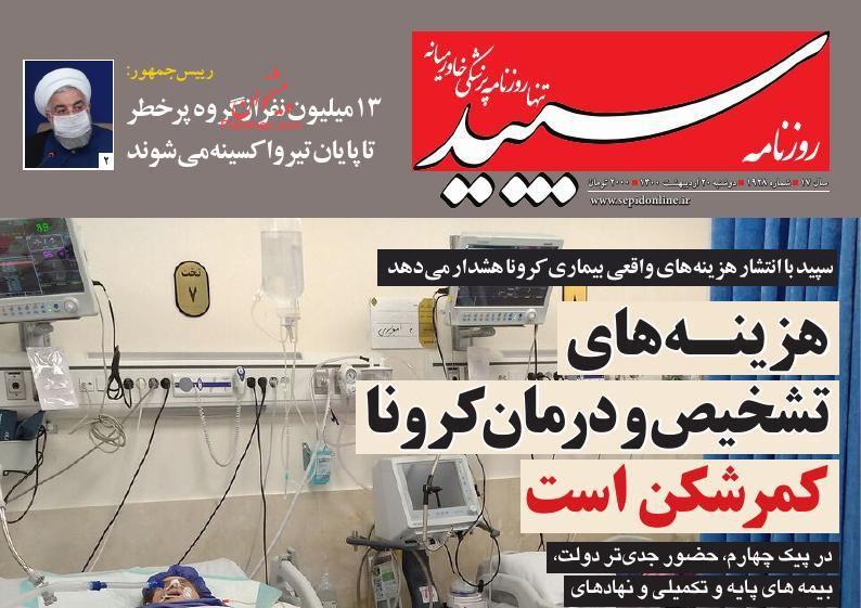 عناوین اخبار روزنامه سپید در روز دوشنبه ۲۰ ارديبهشت