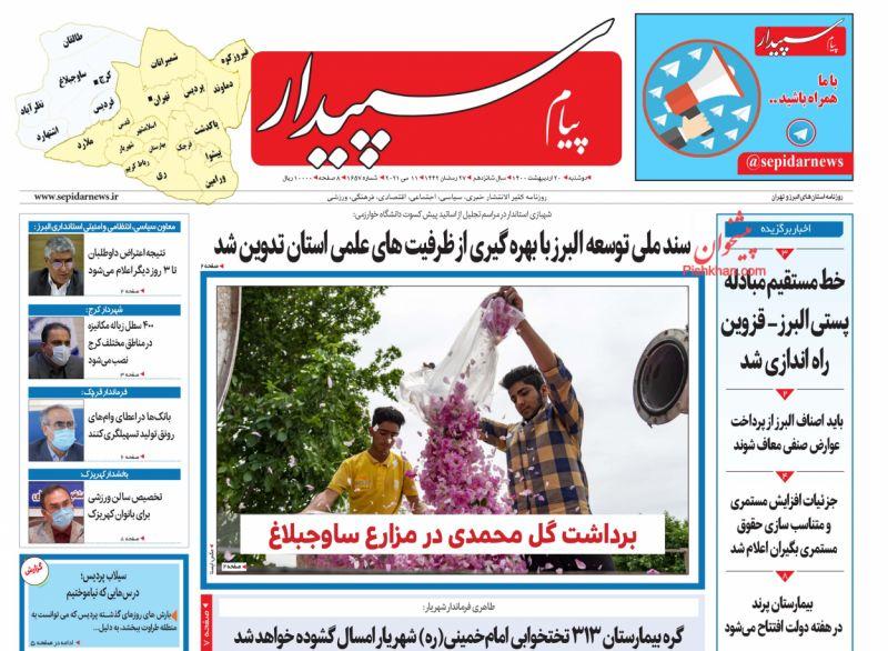 عناوین اخبار روزنامه پیام سپیدار در روز دوشنبه ۲۰ ارديبهشت