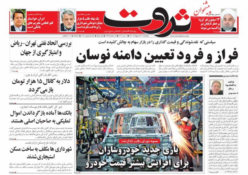 عناوین اخبار روزنامه ثروت در روز دوشنبه ۲۰ ارديبهشت