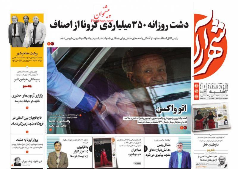 عناوین اخبار روزنامه شهرآرا در روز دوشنبه ۲۰ ارديبهشت