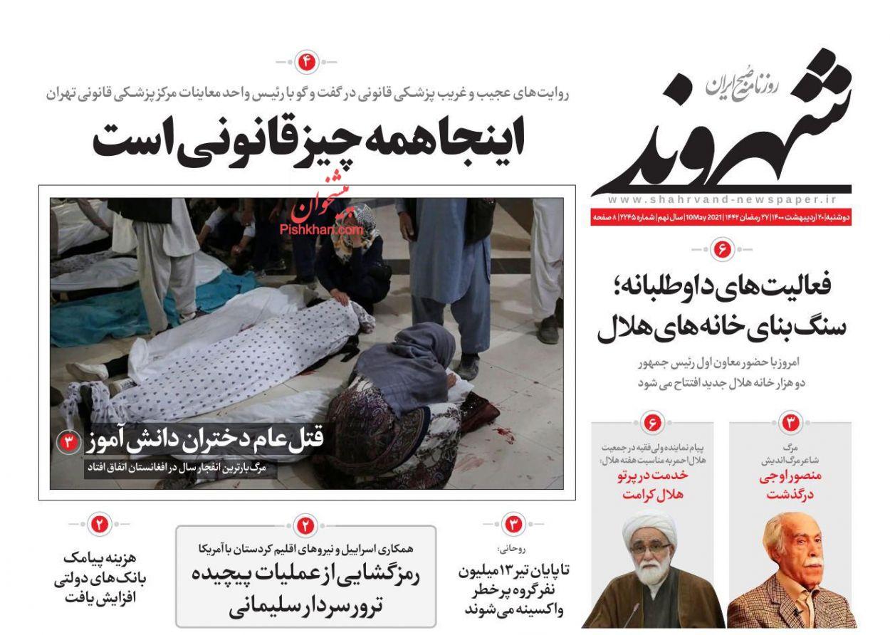 عناوین اخبار روزنامه شهروند در روز دوشنبه ۲۰ ارديبهشت