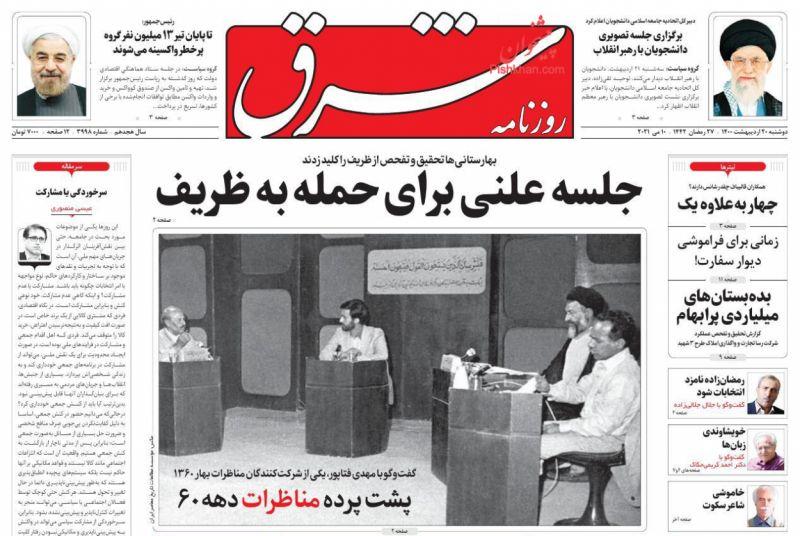 عناوین اخبار روزنامه شرق در روز دوشنبه ۲۰ ارديبهشت