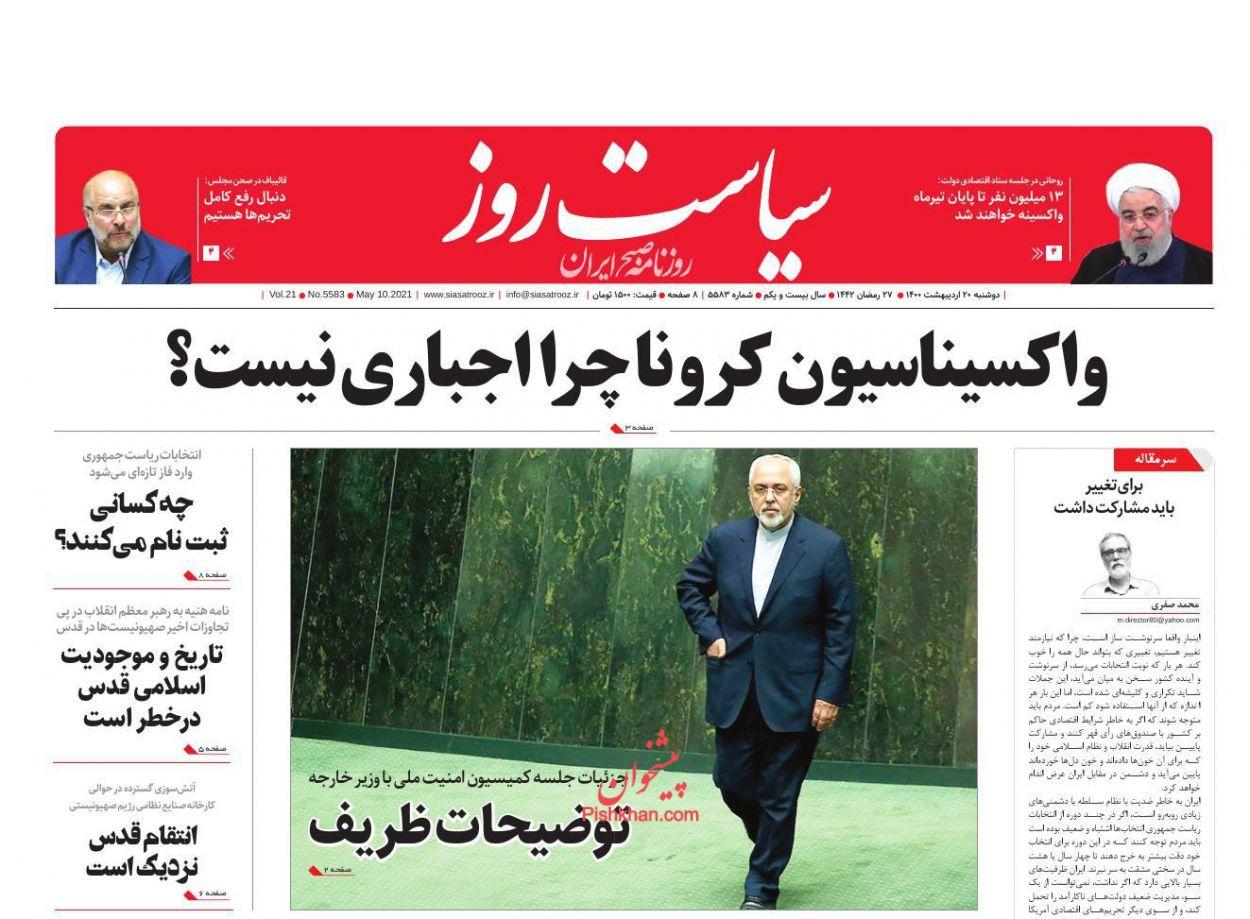 عناوین اخبار روزنامه سیاست روز در روز دوشنبه ۲۰ ارديبهشت