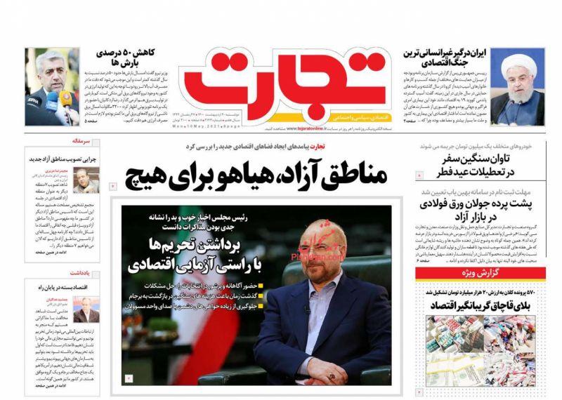 عناوین اخبار روزنامه تجارت در روز دوشنبه ۲۰ ارديبهشت