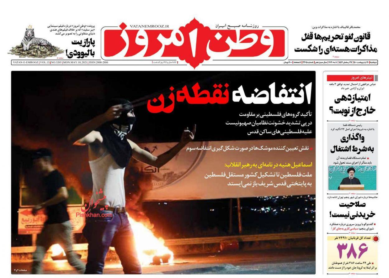 عناوین اخبار روزنامه وطن امروز در روز دوشنبه ۲۰ ارديبهشت