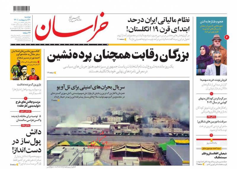 عناوین اخبار روزنامه خراسان در روز دوشنبه ۲۰ ارديبهشت