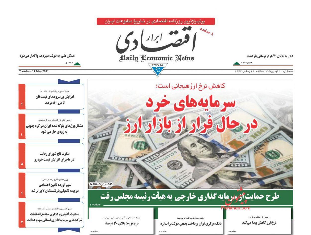 عناوین اخبار روزنامه ابرار اقتصادی در روز سهشنبه ۲۱ ارديبهشت