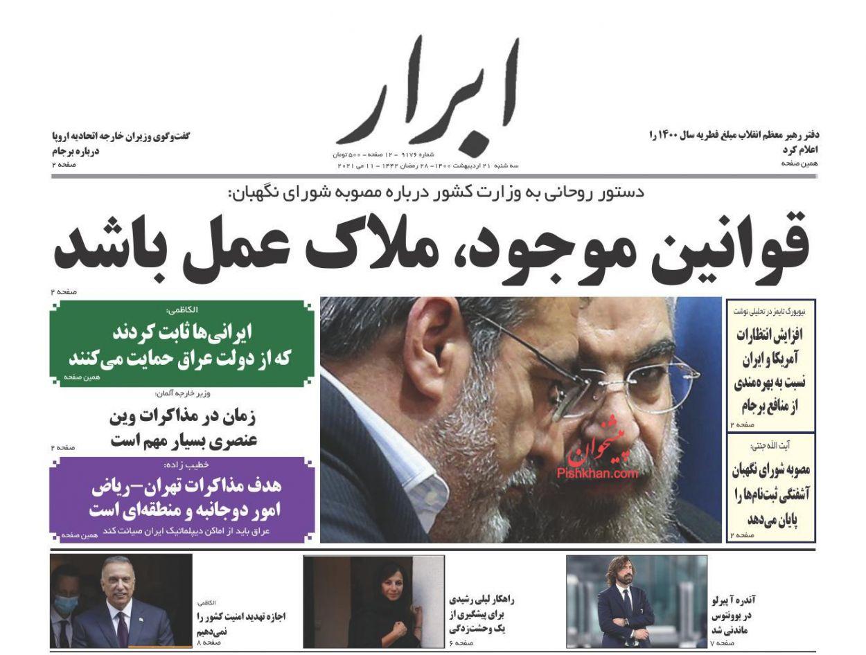 عناوین اخبار روزنامه ابرار در روز سهشنبه ۲۱ ارديبهشت