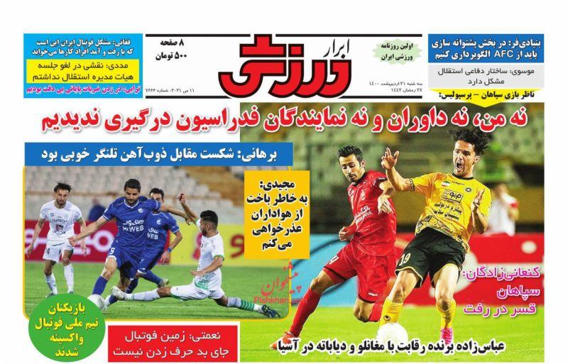 عناوین اخبار روزنامه ابرار ورزشى در روز سهشنبه ۲۱ ارديبهشت