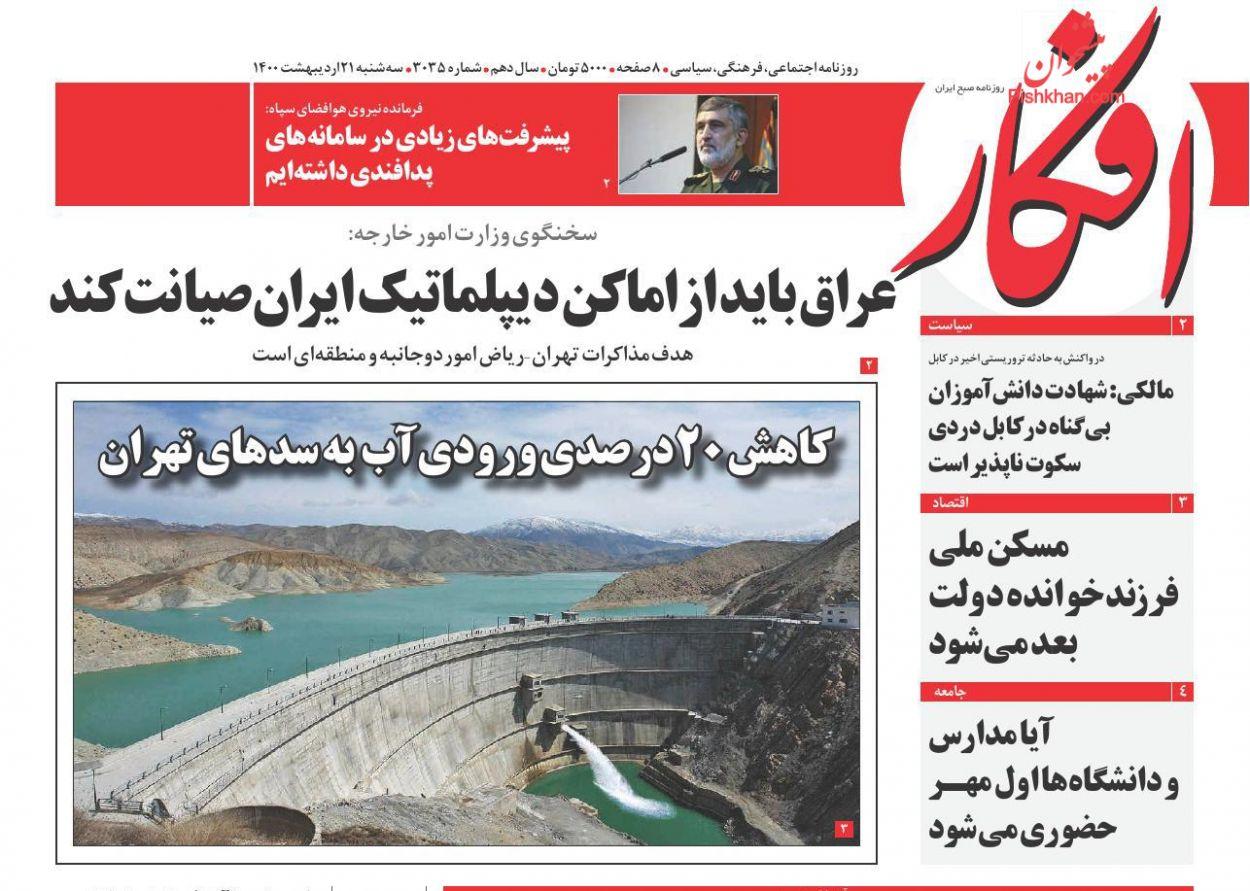 عناوین اخبار روزنامه افکار در روز سهشنبه ۲۱ ارديبهشت