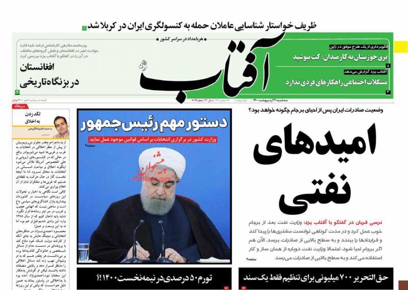عناوین اخبار روزنامه آفتاب یزد در روز سهشنبه ۲۱ ارديبهشت