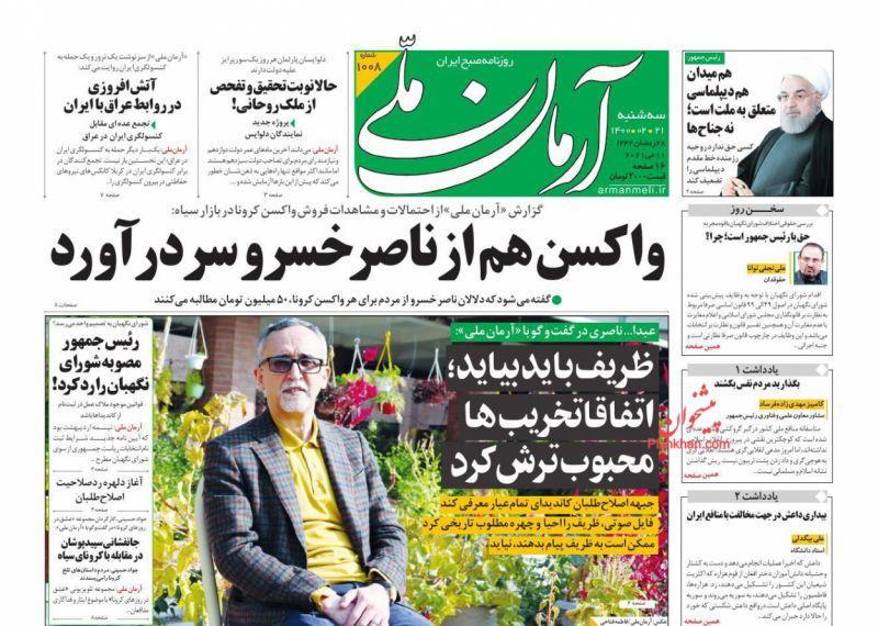 عناوین اخبار روزنامه آرمان ملی در روز سهشنبه ۲۱ ارديبهشت