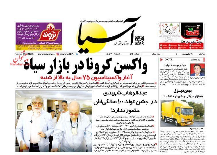 عناوین اخبار روزنامه آسیا در روز سهشنبه ۲۱ ارديبهشت