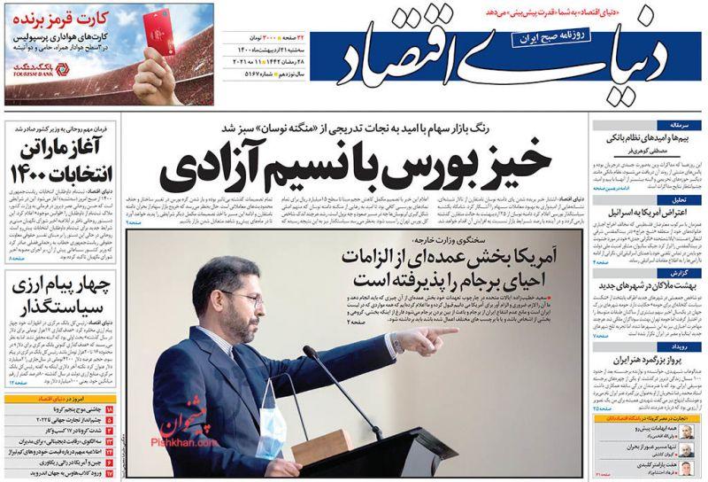 عناوین اخبار روزنامه دنیای اقتصاد در روز سهشنبه ۲۱ ارديبهشت