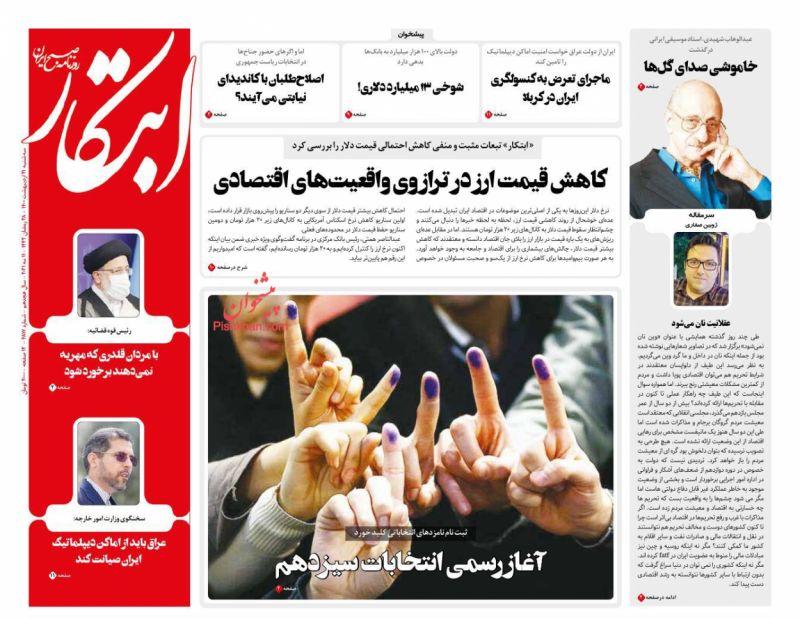 عناوین اخبار روزنامه ابتکار در روز سهشنبه ۲۱ ارديبهشت