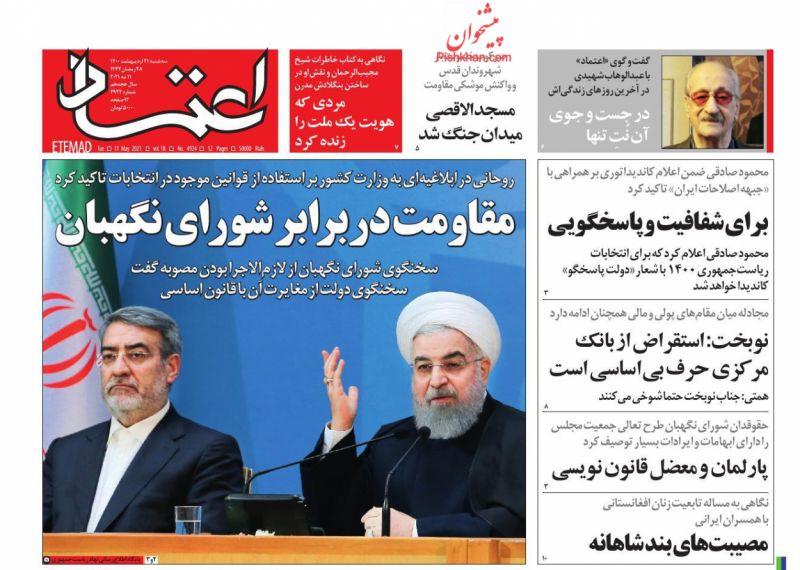 عناوین اخبار روزنامه اعتماد در روز سهشنبه ۲۱ ارديبهشت