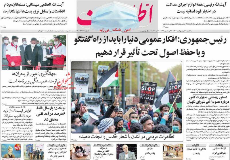 عناوین اخبار روزنامه اطلاعات در روز سهشنبه ۲۱ ارديبهشت