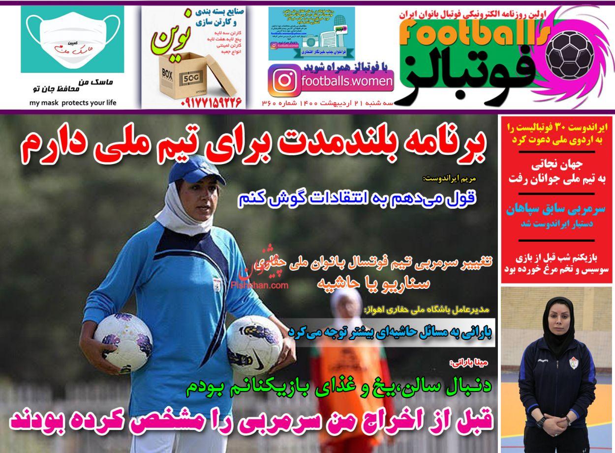 عناوین اخبار روزنامه فوتبالز در روز سهشنبه ۲۱ ارديبهشت