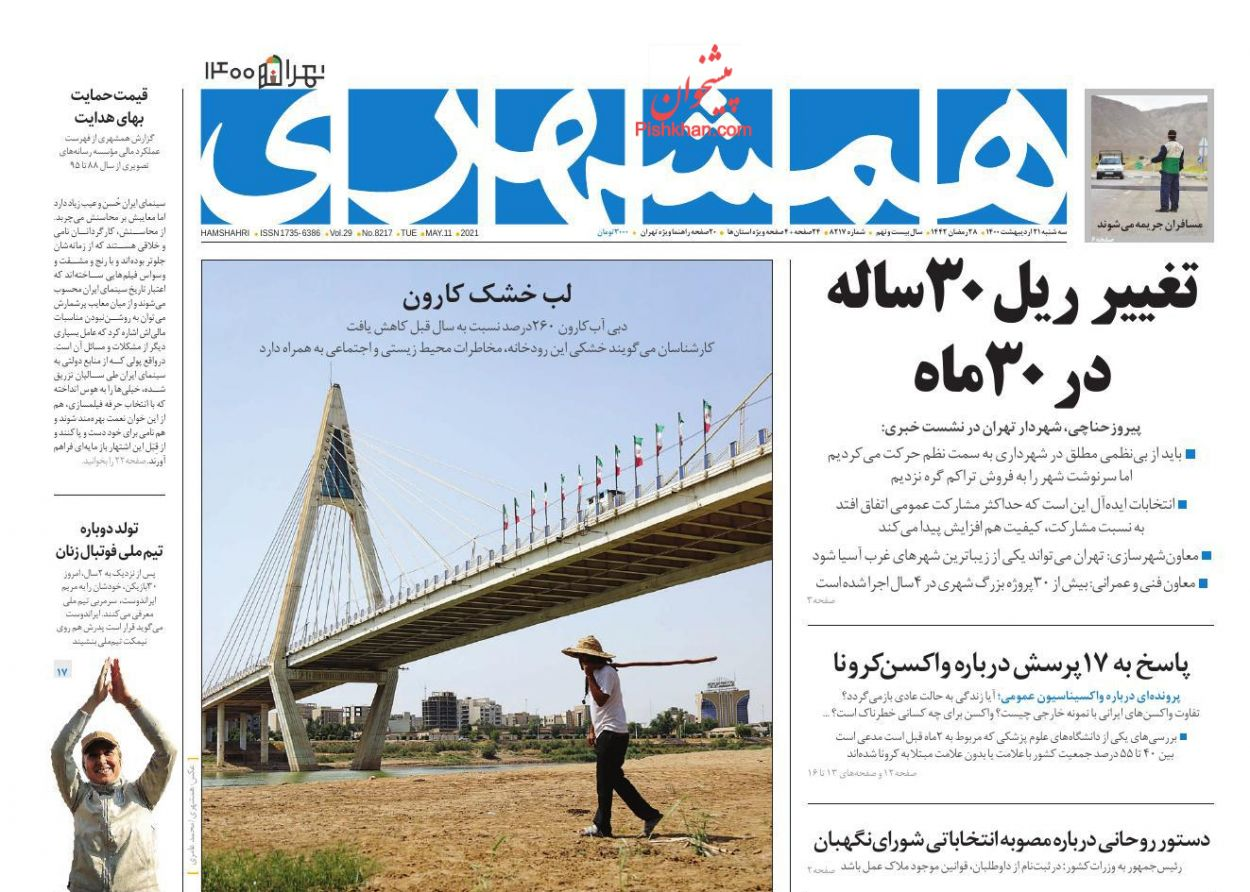 عناوین اخبار روزنامه همشهری در روز سهشنبه ۲۱ ارديبهشت
