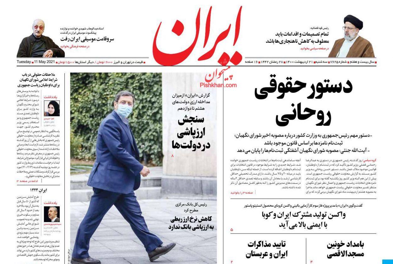 عناوین اخبار روزنامه ایران در روز سهشنبه ۲۱ ارديبهشت