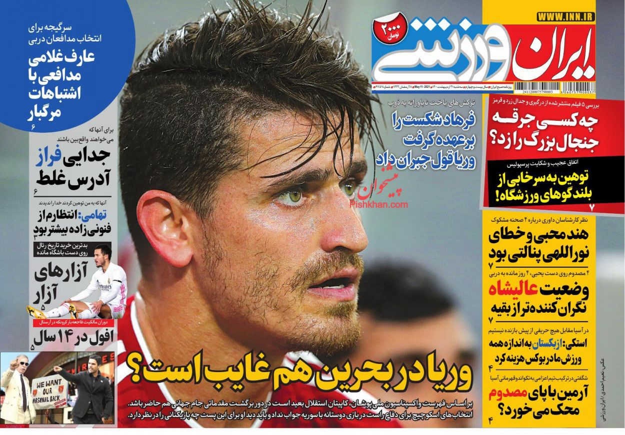 عناوین اخبار روزنامه ایران ورزشی در روز سهشنبه ۲۱ ارديبهشت