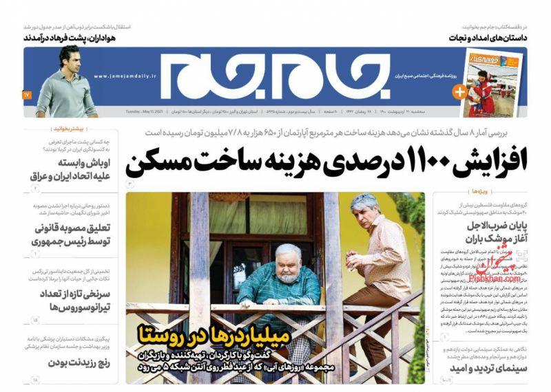 عناوین اخبار روزنامه جام جم در روز سهشنبه ۲۱ ارديبهشت