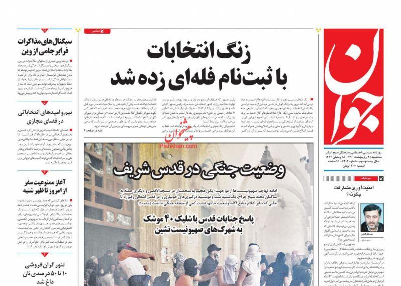 عناوین اخبار روزنامه جوان در روز سهشنبه ۲۱ ارديبهشت