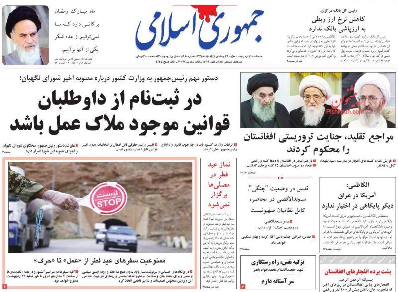 عناوین اخبار روزنامه جمهوری اسلامی در روز سهشنبه ۲۱ ارديبهشت