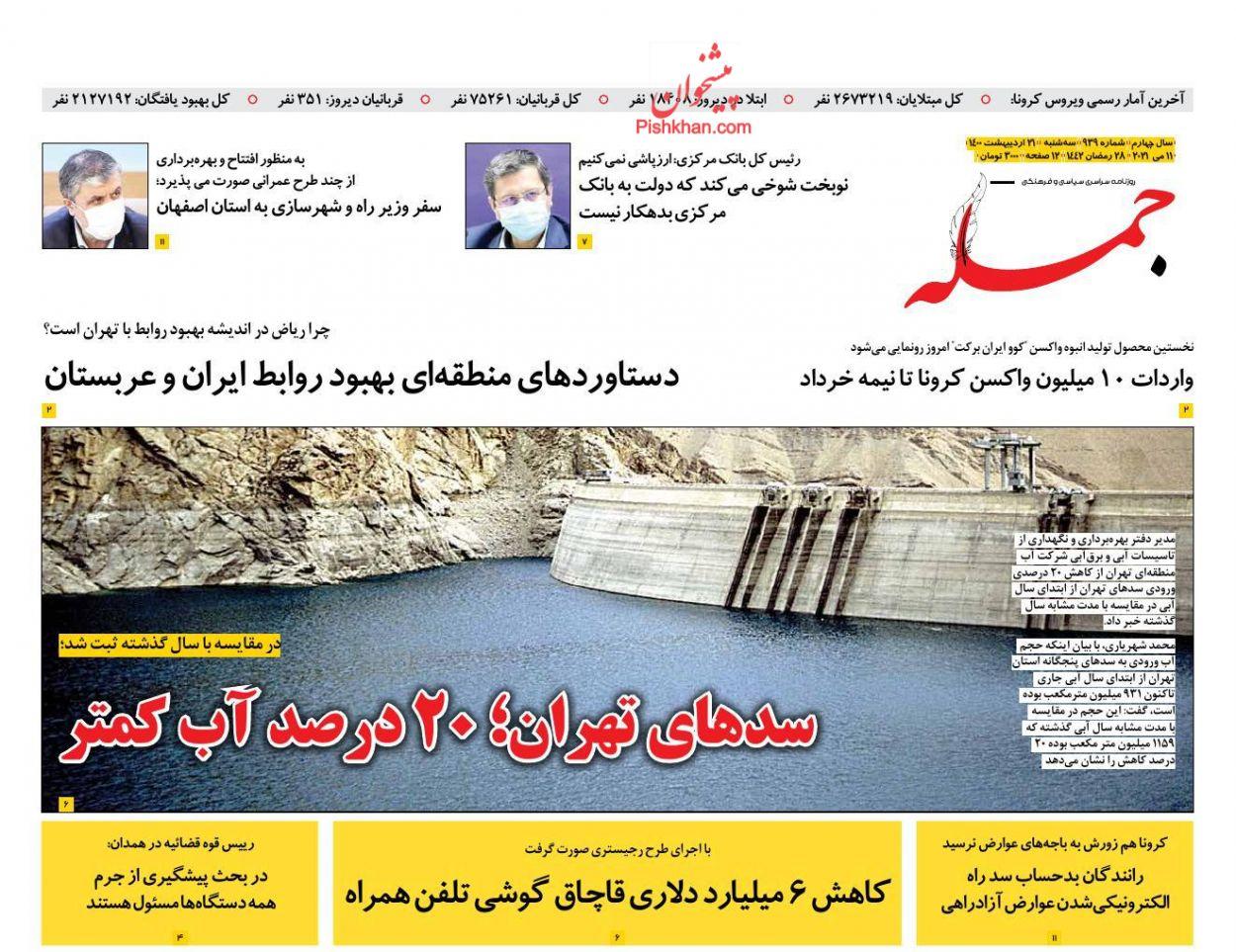 عناوین اخبار روزنامه جمله در روز سهشنبه ۲۱ ارديبهشت
