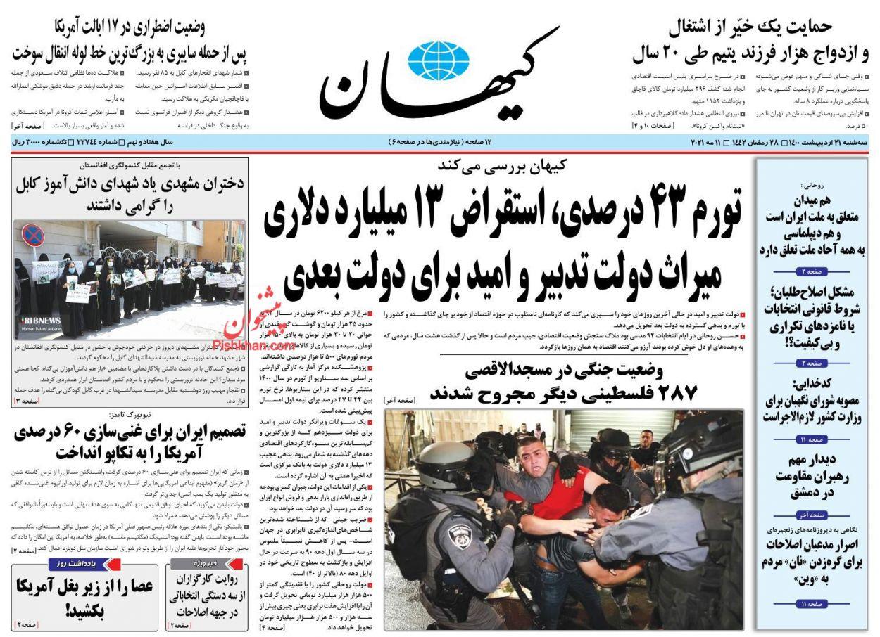عناوین اخبار روزنامه کيهان در روز سهشنبه ۲۱ ارديبهشت