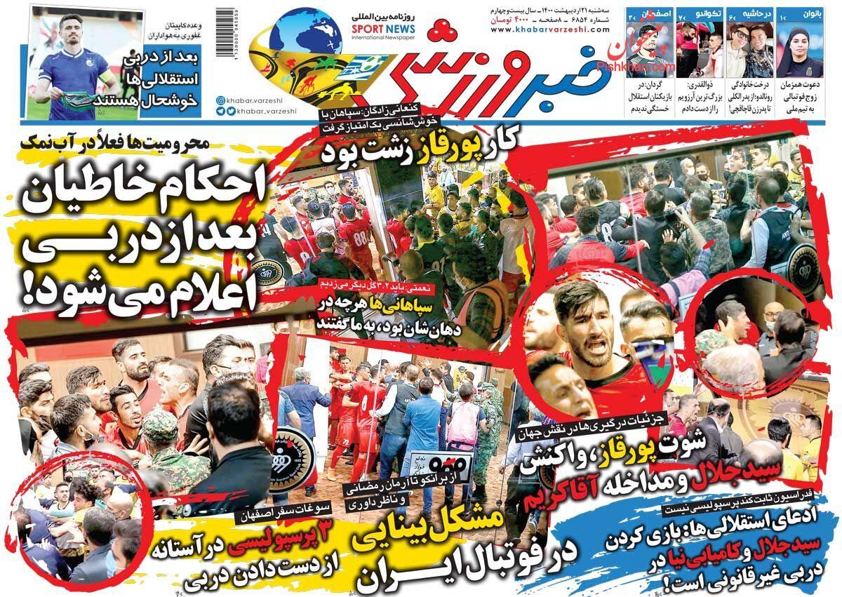 عناوین اخبار روزنامه خبر ورزشی در روز سهشنبه ۲۱ ارديبهشت
