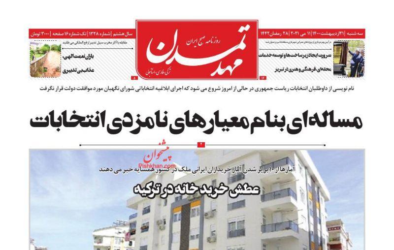 عناوین اخبار روزنامه مهد تمدن در روز سهشنبه ۲۱ ارديبهشت