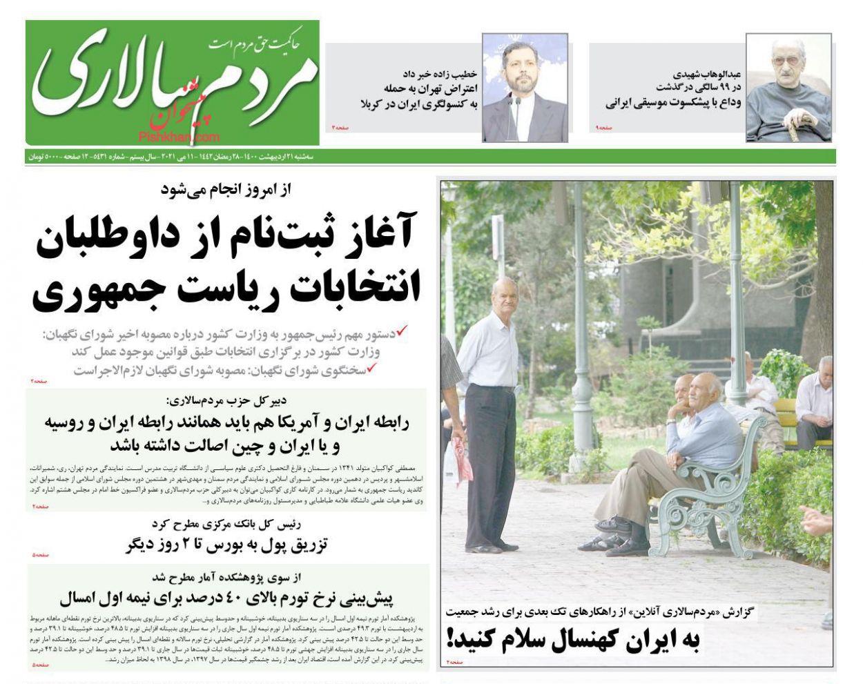 عناوین اخبار روزنامه مردم سالاری در روز سهشنبه ۲۱ ارديبهشت